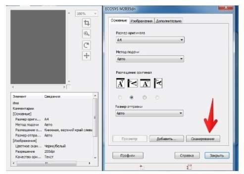 запуск сканирования в winscan2pdf - программа для сканера - скриншот 5