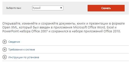 Пакет обеспечения совместимости Microsoft Office для форматов файлов Word, Excel и PowerPoint 2007