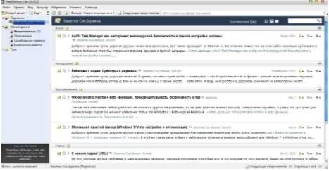 Что такое RSS - feed daemon - программа для чтения RSS
