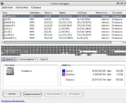 программа для дефрагментации - deffragler - главное окно программы
