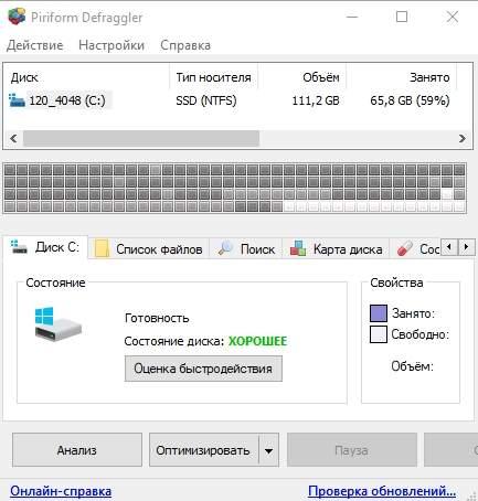 программа для дефрагментации - defraggler - скриншот 2