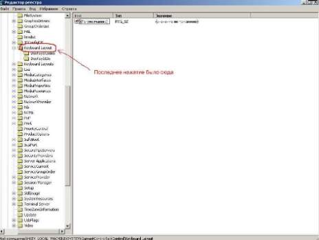 Как отключитьклавишу Windows - regedit - скриншот 1