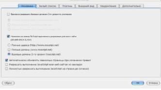 NoScript - настройки - скриншот 2