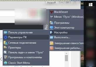 настройка и оптимизация Windows 10 - параметры ПК - как ускорить компьютер - скриншот 3