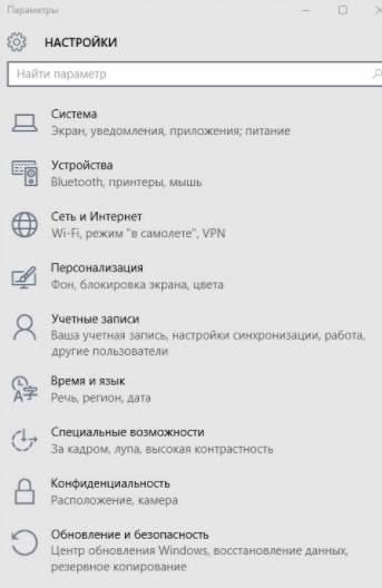 настройка - список параметров ПК, Windows 10 - оптимизация - как ускорить компьютер - скриншот 4