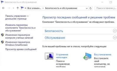 безопасность и обслуживание - настройка и оптимизация Windows 10 - как ускорить компьютер - скриншот 10