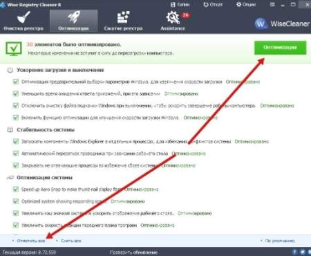 оптимизация Windows 10 через Wise Registry Cleaner - как ускорить компьютер - скриншот 27