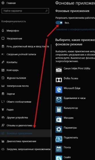 ускоряем компьютер через параметры windows 10 - как ускорить компьютер - скриншот 29