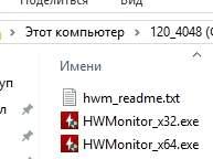 HWMonitor - температура процессора - вид в папке - скриншот 2