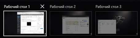 Виртуальный рабочий стол в Windows 10 - выбор столов - скриншот 2