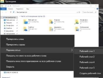 Виртуальный рабочий стол в Windows 10 - перемещение приложений - скриншот 3