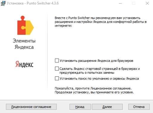 Punto Switcher - установка - скриншот 1