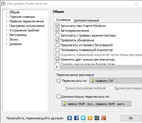 Punto Switcher - общие настройки - скриншот 2