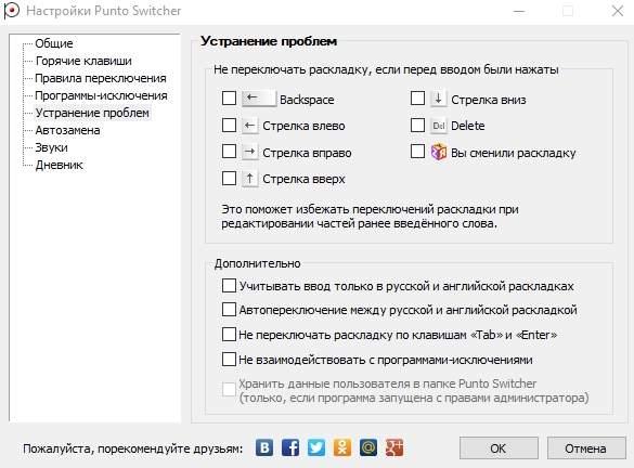 Punto Switcher - устранение проблем - скриншот 3