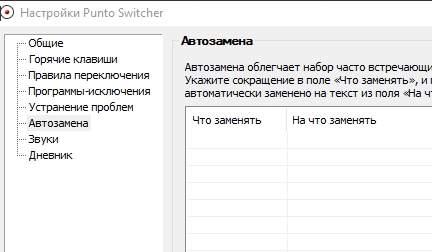 Punto Switcher - автозамена - скриншот 4