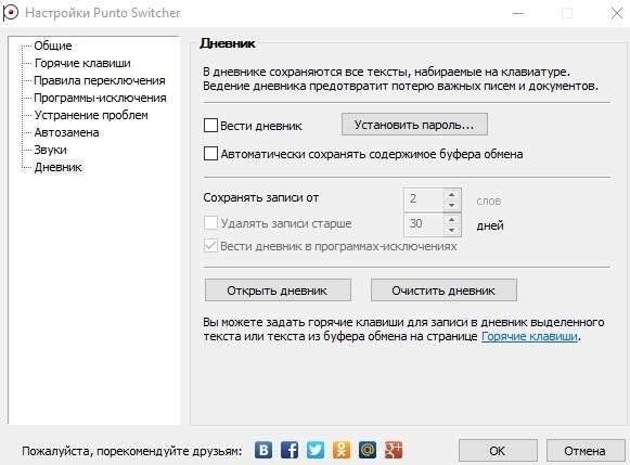 Punto Switcher - дневник - скриншот 7