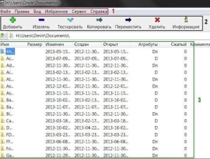 7 zip, интерфейс программы - скриншот 3