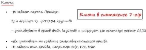 7 zip, ключи командной строки - скриншот 10