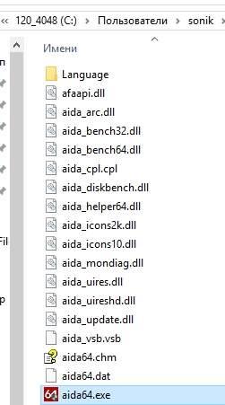 aida64 - главное окно программы - папка с программой и файл для запуска - скриншот 3