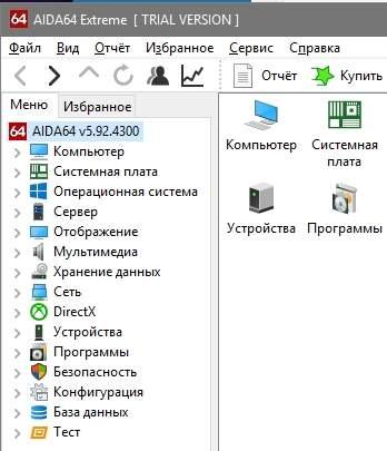 aida64 - главное окно программы - меню - скриншот 4