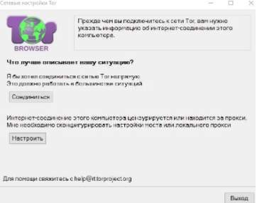 тор браузер - скриншот 3 - определение сетевых настроек