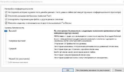тор браузер - скриншот 6 - уровень безопасности и другие настройки