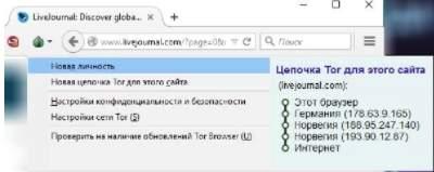 тор браузер - скриншот 8 - цепочка для сайта