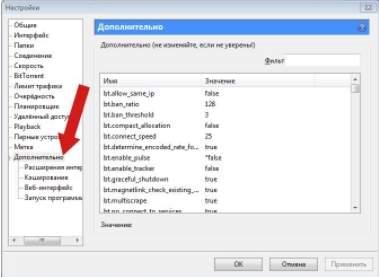 дополнительные настройки utorrent и bittorrent - отключение рекламы