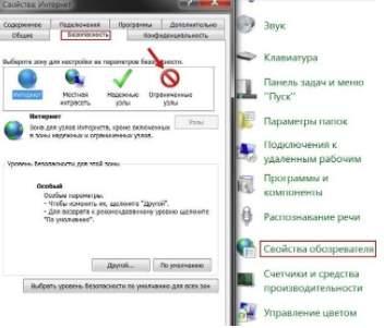 Как отключить рекламу в скайпе - скриншот 4 - свойства обозревателя в skype