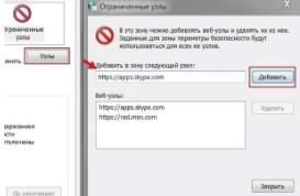 Как отключить рекламу в скайпе - скриншот 5 - блокировка через ограничение узлов