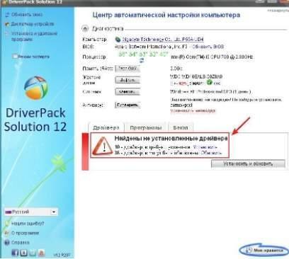 DriverPack Solution - скриншот 7 - драйвера не установлены