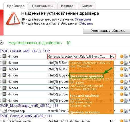 DriverPack Solution - скриншот 9 - Интерактивная справка