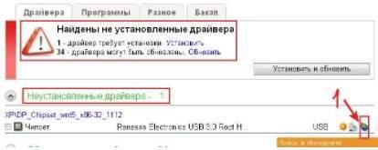"DriverPack Solution - скриншот 17 - ""драйвер не установлен"""