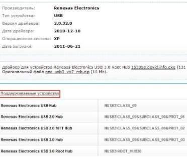 """DriverPack Solution - скриншот 20 - """"Поиск драйверов через Интернет"""" - ссылка на загрузку"""
