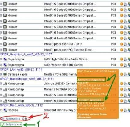 """DriverPack Solution - скриншот 26 - """"обновление драйверов"""" - шаг 1"""