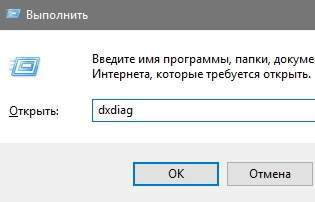 запуск dxdiag - скриншот