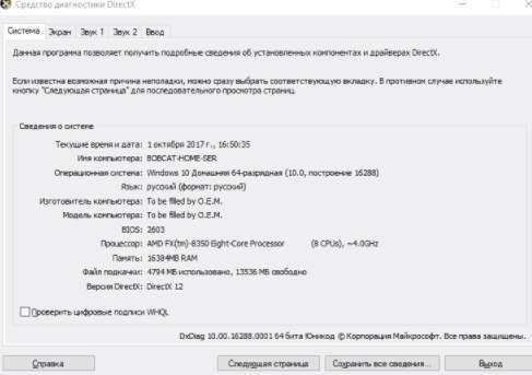 средстве диагностики DirectX - скриншот