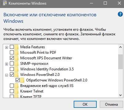 Как удалить приложения Windows 10 - возможная установка powershell - скриншот 4