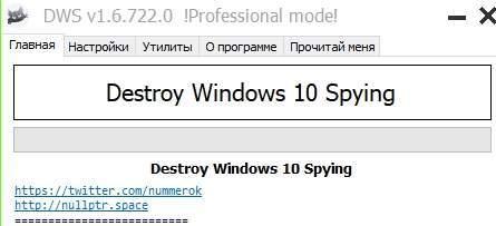 Destroy Windows Spying - как отключить шпионаж Windows 10 - главная - скриншот 1