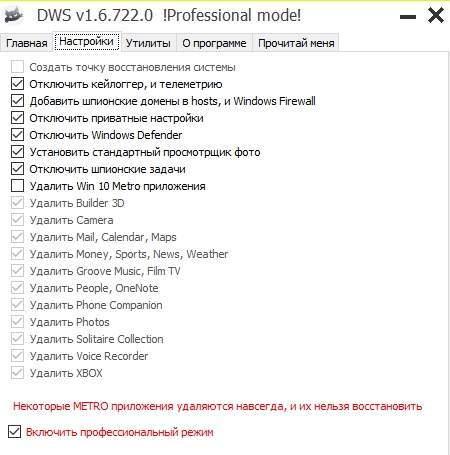Destroy Windows Spying - как отключить шпионаж Windows 10 - настройка - скриншот 2