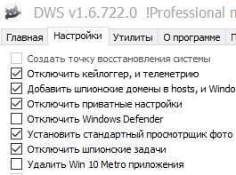 Destroy Windows Spying - как отключить шпионаж Windows 10 - удаление приложений - скриншот 3