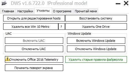 Destroy Windows Spying - как отключить шпионаж Windows 10 - дополнительные утилиты - скриншот 6