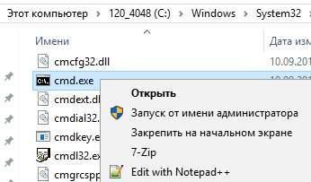 Как легально продлить Windows и сбросить счетчик - скриншот 2 - запуск от имени администратора