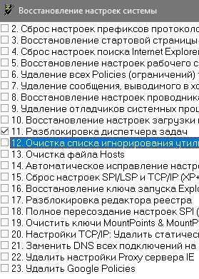 Диспетчер задач отключен администратором - использование avz - скриншот 1