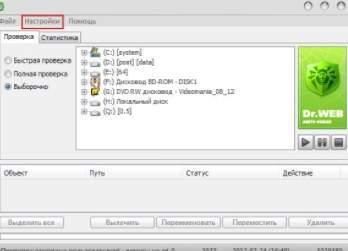 Dr Web CureIt - настройка сканирования и не только - скриншот 3