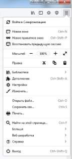 обзор Firefox Quantum - интерфейс меню - скриншот 2
