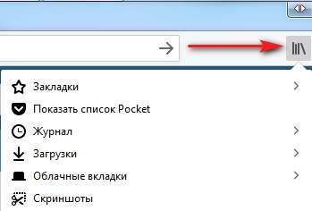 обзор Firefox Quantum - интерфейс кнопок - скриншот 3