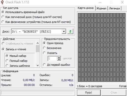 Как проверить флешку - Check Flash - главное окно программы - скриншот 2