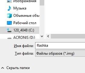 Как проверить флешку - Check Flash - сохранение образа - скриншот 4