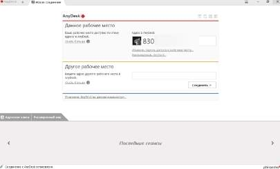 Удалённый доступ - обзор Anydesk - главное окно программы - скриншот 2
